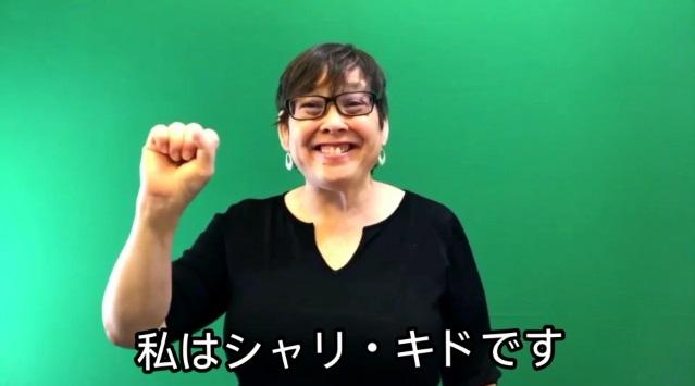 手話ポエムワークショップの講師シャリ・キドさんの手話動画が見れます