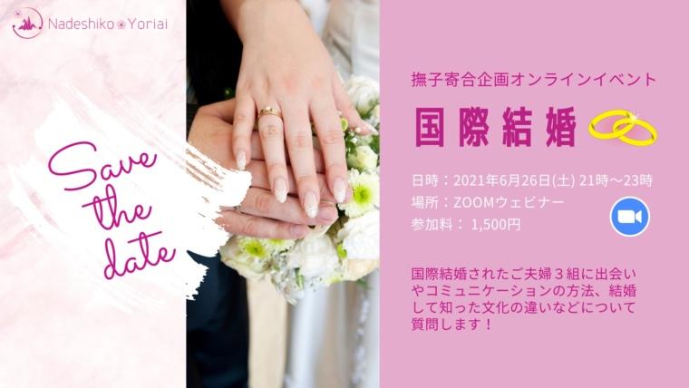 撫子寄合オンラインイベント 国際結婚したご夫婦が集合!
