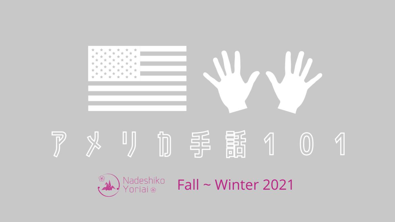 アメリカ手話101(対面式)