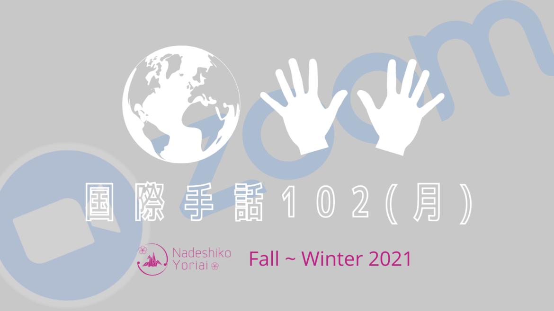 国際手話102(月)