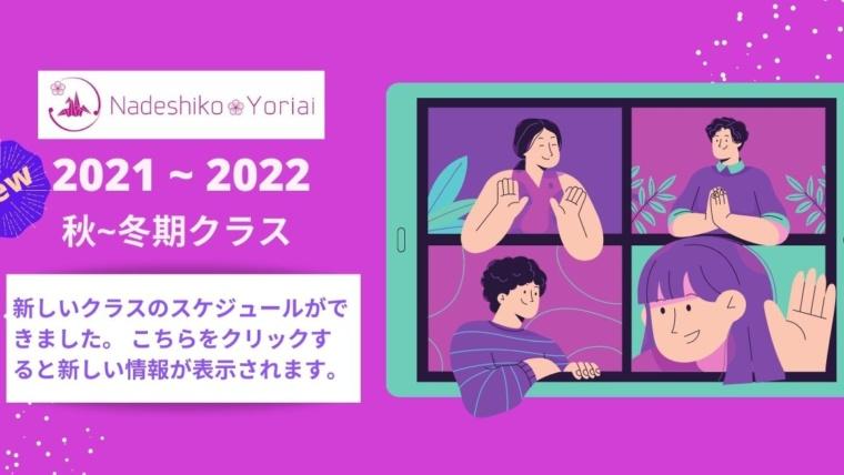 2021年秋〜冬 新クラススケジュール